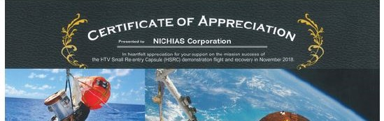 NICHIAS's materials were used in a space test conducted by JAXA
